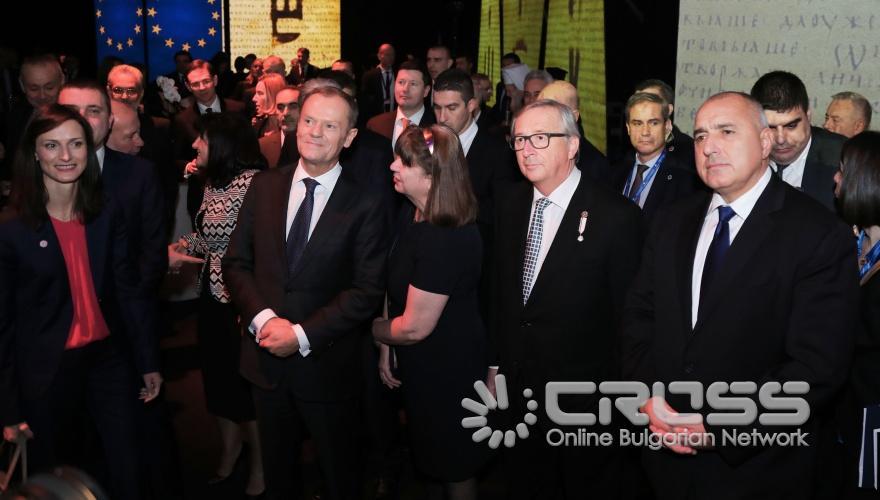 Официално откриване на българското председателство на Съвета на ЕС