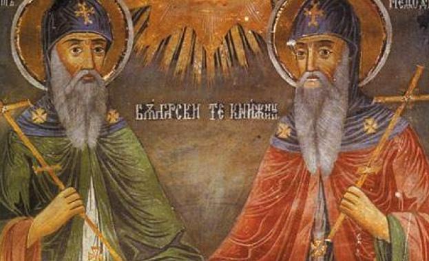 Свети равноапостоли и славянобългарски просветители Кирил и Методий Честват се