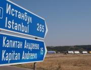 Глобените в Турция чужди водачи ще плащат на границата или колите им ще остават там