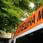 Остава тежко състоянието на полицая, прегазен от криминално проявен в София