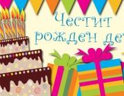 Родени на 14 септември