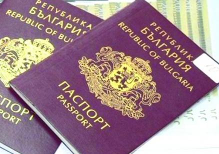 Близо 15 хил. чужденци са одобрени за българско гражданство през миналата година