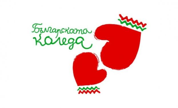 """Резултатите от тазгодишното издание на """"Българската Коледа"""