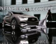 QX30 Concept - за тези, които искат повече от статукво