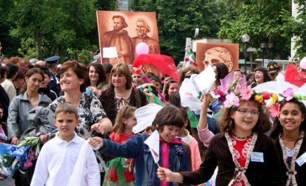 24 май е празник, роден от хората