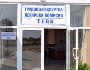 Предлагат един контролен орган да следи системата по ТЕЛК освидетелстването