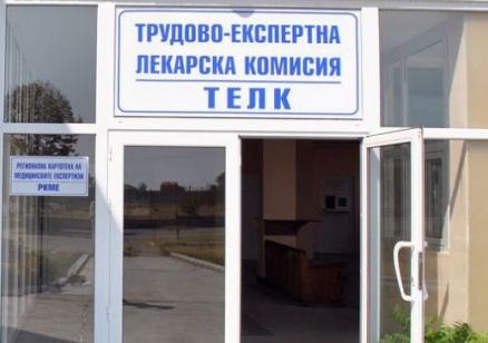 Групова оставка грози ТЕЛК-Пловдив