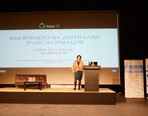 България е апетитен IT хъб с много възможности