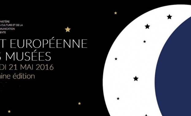 """На 21 май ще отбележим дванадесетото издание на Европейската """"Нощ на музеите"""""""