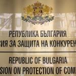 КЗК прегази закона за защита на конкуренцията без да се огледа
