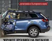 "Брой 91 на списание ""Българска наука"" излезе с нов дизайн"