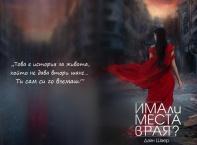 """Даян Шаер във фотосесия по първия си роман """"Има ли места в Рая"""""""