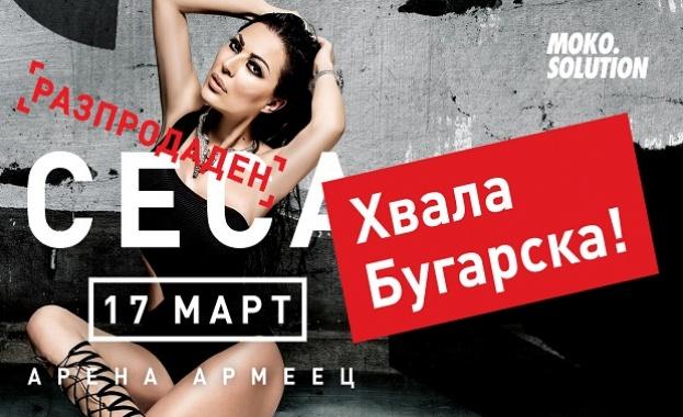 "СЕСА разпродаде ""Арена Армеец"""