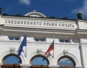 Парламентът отхвърли намаляването на депутатските заплати