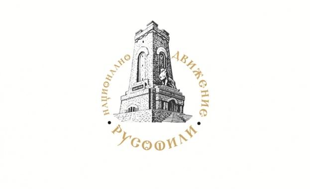 """Конференция на тема """"Славянска духовност и национална идентичност"""" в София на 22 април"""