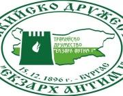 Бургас чества Ден на Тракия с богата програма