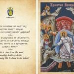 3000 осветени картички на Христовото Възкресение раздават за Великден