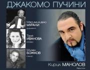 Специален пролетен концерт с произведения на великия Джакомо Пучини представя Софийската филхармония