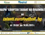 """Изберете спортния талант на публиката на """"Еврофутбол"""""""