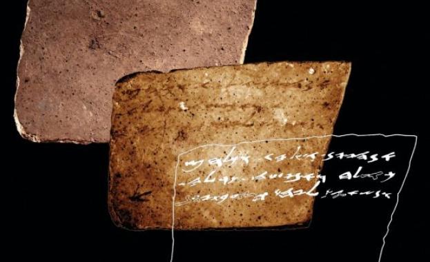 """""""Невидим"""" текст разкрива какъв е бил животът в Юдейското царство"""