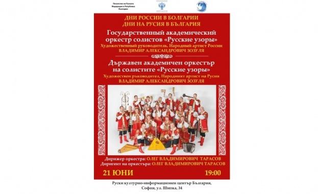 На 21 юни т.г. в 19.00 в Руския културно-информационен център