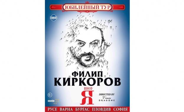 България е част от световното турне на Филип Киркоров с