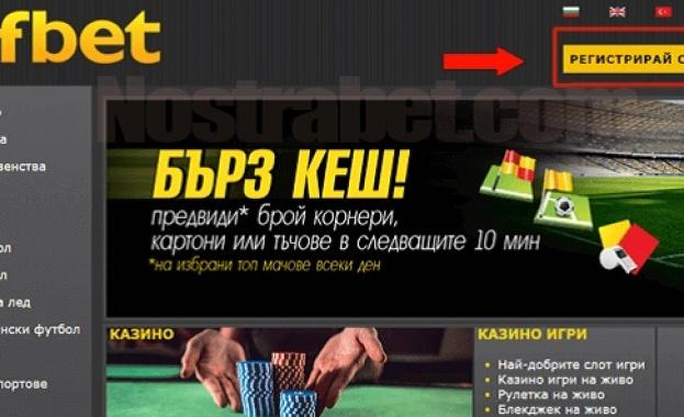 EFBET все по-предпочитан сред българите