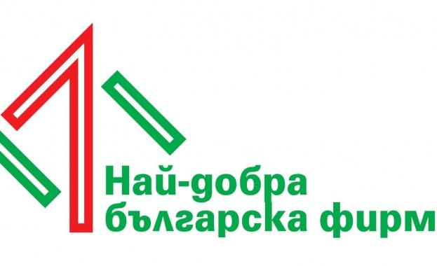 """Снимка: Стартира шестото издание на конкурса """"Най-добра българска фирма на годината"""""""