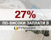 Румънците с 27% по-високи доходи от българите