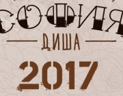 """София диша"" затваря центъра на София през уикенда"