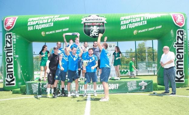 Столичният регионален полуфинал на Kamenitza Фен Купа 2017 завърши днес,