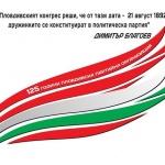 БСП- Пловдив със събитиен календар по повод 125 години Пловдивска партийна организация