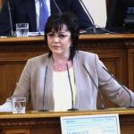 БСП предложи да се създаде комисия за НДК
