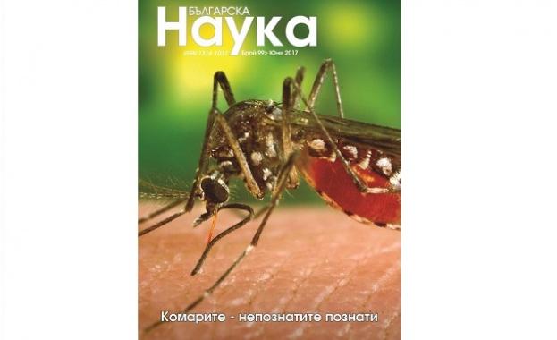 """Снимка: Излезе брой 99 на """"Българска наука"""""""