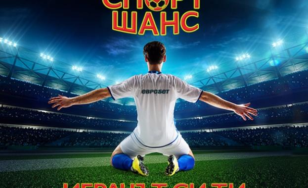 """Снимка: Футболната емоция има ново име – """"СПОРТ ШАНС""""!"""