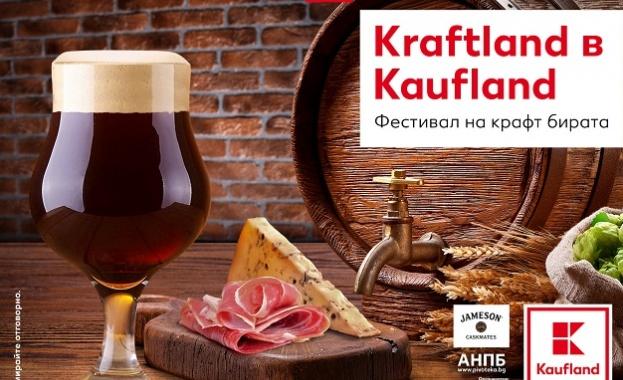 През септември в четири областни града в България хипермаркети Kaufland