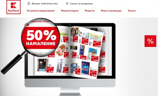 Kaufland България изцяло обнови своя уебсайт. Новата визия на kaufland.bg
