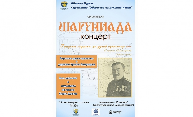 Септемврийска вечер с музиката на Георги Шагунов в Бургас