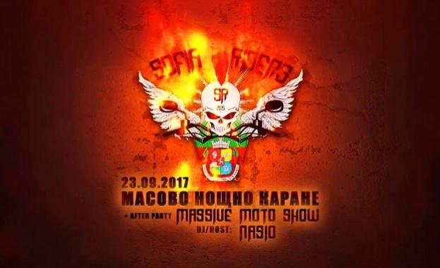 """Мотористите излизат за """"Масовото нощно каране 2017"""" на 23 септември"""
