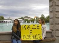 София и Пловдив търсят Надежда