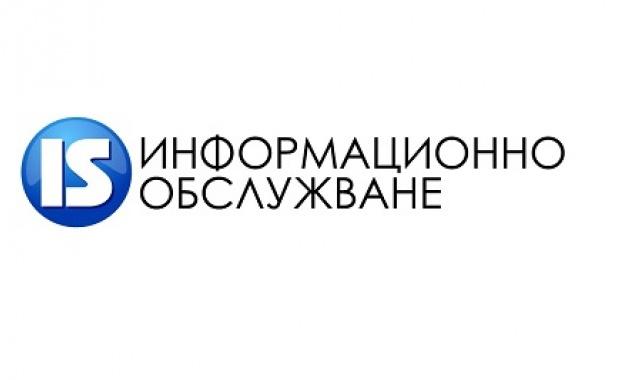 """""""Информационно обслужване"""" АД приключи първото полугодие на 2018 г. с"""