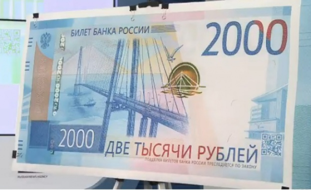 Русия представи банкнота от 200 рубли с картини от Крим