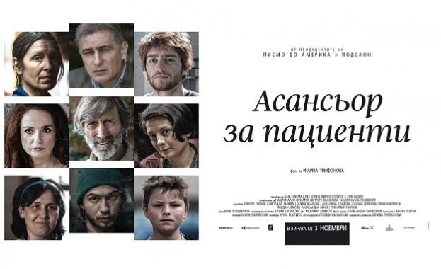 За първи път в България филм ще представи своята кино