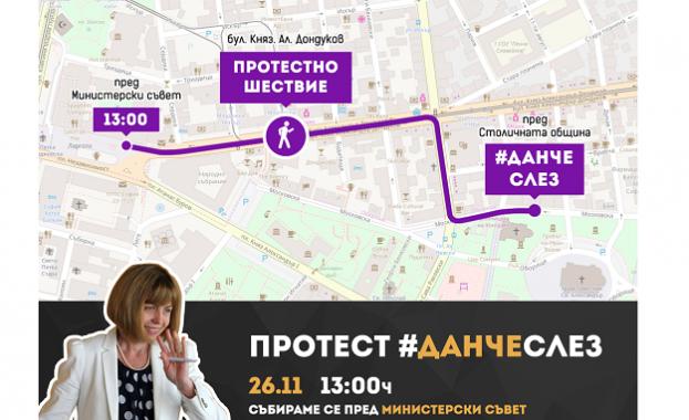 Протест #ДанчеСлез в София
