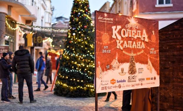 Коледата е в Капана от 22-ри до 26-и декември Този