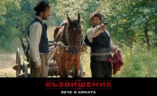 """""""Възвишение"""" избран за културно събитие на годината в България"""