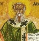 Св. Атанасий