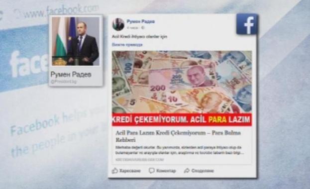 Хакерска атака срещу профила на президента Румен Радев във