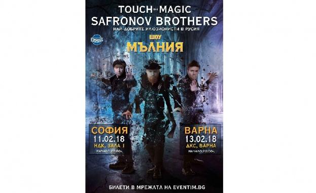 """""""Илюзионисти номер 1 в Русия"""" - Братя Сафронови, идват в България с магично шоу, от което изчезват зрители"""