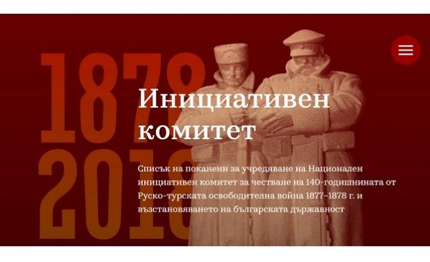 Предстои учредяването на Национален инициативен комитет за честване на 140-годишнината от Руско-турската освободителна война